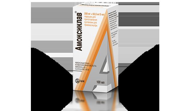 Амоксилав 312,5 мг / 5 мл