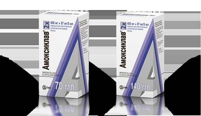 Амоксилав 400, 57 мг / 5 мл