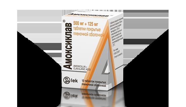 Амоксилав 500 мг + 125 мг