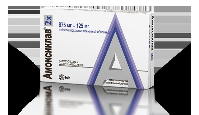 Амоксилав 875 мг + 125 мг