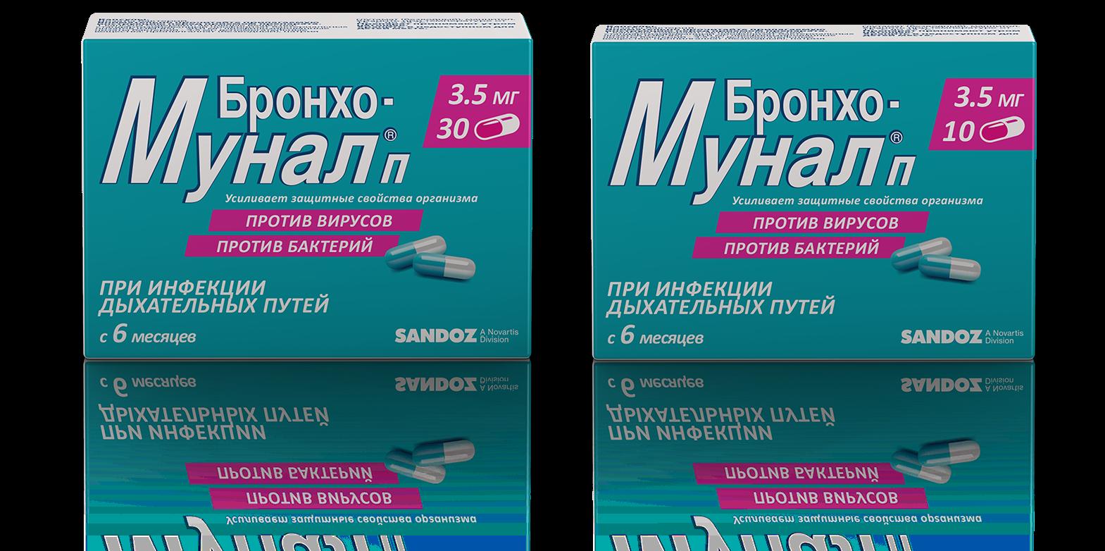 Бронхо-мунал Капсулы 3.5 мг