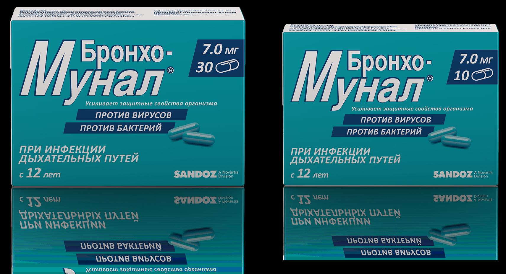 Бронхо-мунал Капсулы 7 мг