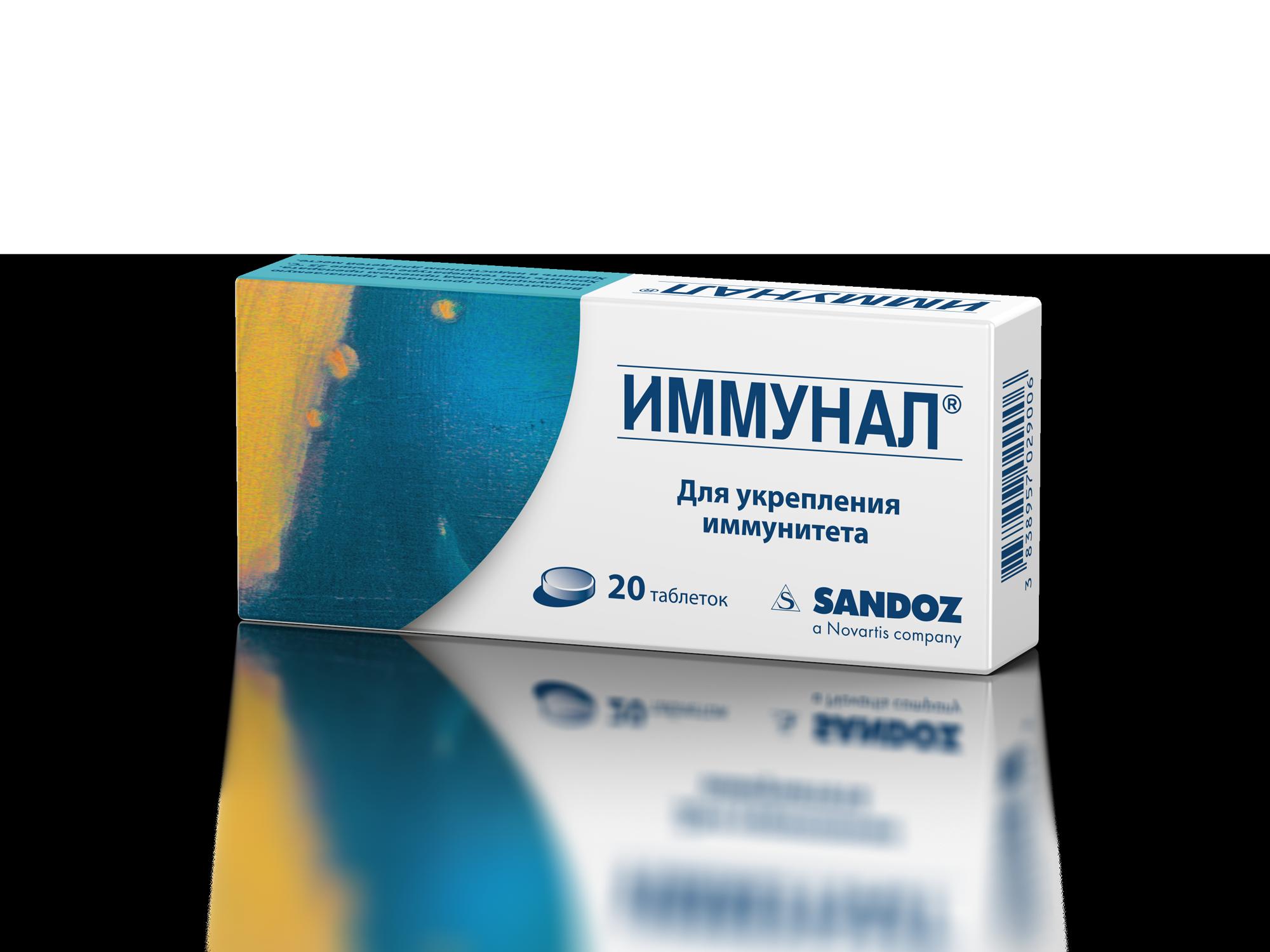 Иммунал Таблетки 80 мг