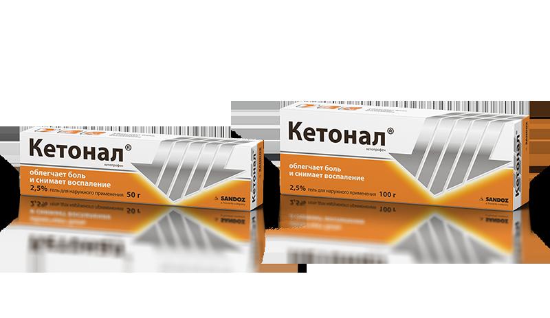 ketonal-gel-50-ketonal-gel-100